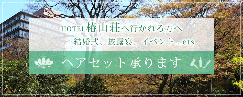 ヘアセット 椿山荘